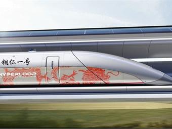 A HyperloopTT China capsule. Photo: HTT