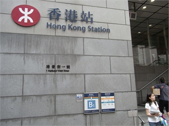 MTR's Hong Kong Station. Photo: Wikimedia Commons/boozevine