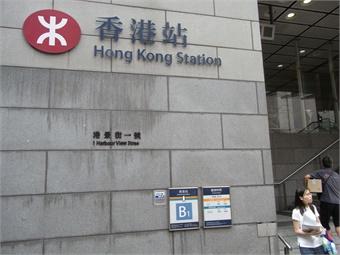 MTR's Hong Kong Station. Photo: Wikimedia Commons/boozevine