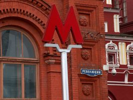 Moscow Metro sign. Photo: Obersachse/Creative Commons