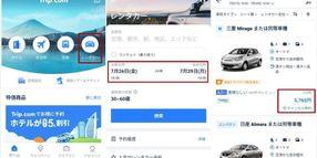 Trip.com Enters Overseas Market