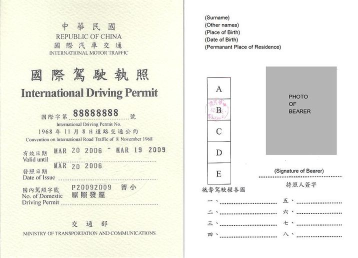 Chinese citizens who stay in Geneva Convention member countries can obtain international driving permits, making it difficult for rental agencies to determine which licenses are real, and which are fake. - Photo viaYwang.tw/Wikimedia.