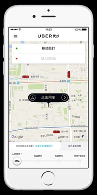 Didi Chuxing has acquired all assets of Uber China. Photo courtesy of Uber.
