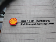 The Shanghai facility is the third of Shell's technology centers devoted to lubricants. The...